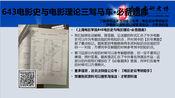 2021年上海电影学院电影学考研643电影史导师简介