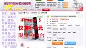 iphone5爽约预订者要求退款 网店团购急改广告 111007 新闻夜总汇