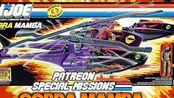 【GIJOE】Patreon Special Missions G.I. Joe Cobra Mamba (1987)(Michael Mercy)