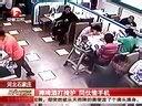 视频: 河北石家庄:摔啤酒打掩护  同伙偷手机[每日新闻报]