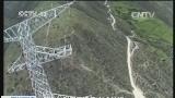 [视频]川藏电力联网工程