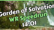 命运2 救赎花园 速通世界记录 14分01秒