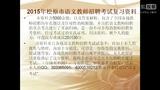 []2015年吉林省松原市语文教师招聘考试试题复习资料历年真题