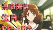 【吹响吧!上低音号OP、ED两季全】1080P+画质(无字幕、无水印、无stuff表),需要自取