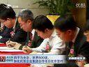 四平与央企世界500强知名民营企业集团合作项目在京签约 120306 吉林新闻联播