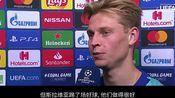 德容在对阵布拉格斯拉维亚赛后接受采访!弗伦基-德容在赛后谈论到比赛时都笑了起来