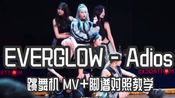 【ECERGLOW | Adios】MV脚谱对照教学 e舞成名跳舞机10月新歌 花式疯狂+双板 直拍