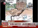 广东肇庆地质灾害 七栋居民楼倒入江中 [东方午新闻]