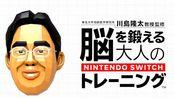 魔鬼游戏《脑锻炼》新作登陆Switch平台,12月27日发售