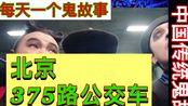 【中国鬼故事】北京375路公交车灵异事件 Ep. 9
