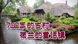 不买汽车的小村,700年历史,外国的童话镇,荷兰的周庄