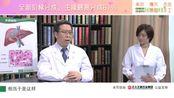 乙肝的治疗方法和原则是怎样的 221