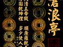 古钱币欣赏-www.gbscw.com-古币收藏网