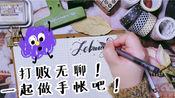 vlog53简单入门级清新复古手帐拼贴过程|brush手写|拼贴|自打印素材|便签消耗大法