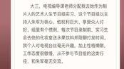 朱军被曝性骚扰女实习生:隔衣服猥亵 因阎维文中断