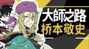 """【大师之路】献给喜欢动画的你:""""平凡英雄""""原画师桥本敬史"""