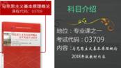 马克思主义基本原理概论 课程代码03709 前导课 (备考2020年最新资料)