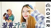 【Raon Lee】筋肉人Ⅱ世 OP1(Korean ver.) - 疾风街道 ┃Cover