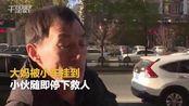 【黑龙江】女子发生交通事故 小伙为救人放弃相亲