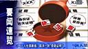 """人社部新规:取消一批""""奇葩证明"""" 中国教育报道 160516"""