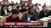[中国新闻]中央政法委:全国打掉涉黑组织2367个