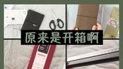 【Whitea】开箱||Midori黑色护照+橄榄绿+国誉自我biz红+裁剪素材的一对好搭档