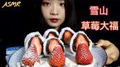210.吃播咀嚼音自制雪山草莓大福 冬天就是要吃草莓