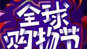 【双11电商宣传海报制作】PS海报设计思维PS购物节海报设计步骤PS排版技巧视频教程