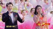 《为祖国干杯》演唱:陈勇、王泽南、张莉莉、陈冠馥