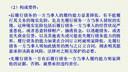 商法概论22-视频教程-上海交大-要密码请到www.Daboshi.com
