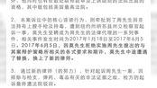 莫虎完整诉状声称受到威胁 曝周立波正申请美绿卡