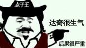 《荒野大镖客:救赎2》点子王达奇再次被耍 — 找勃朗特寻仇