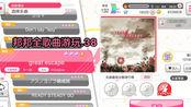 【Bang dream/全歌曲游玩】38.great escape 超丢人(