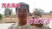 茂名高州农村小伙分享本地土白话,能听懂的都是本地人?