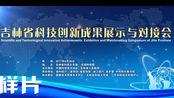 6.22吉林省科技创新动态图主视觉主题背景动态led背景视频