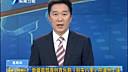 新疆首部原创音乐剧《别失八里》在漳州上演福建卫视新闻150514