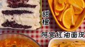 【阿宽红油面皮/泡面/紫米面包/甜橙/鲜奶】吃播 - cr.一只黑猪蹄