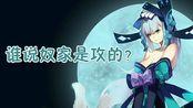 【阴阳师】体服3.7:平安百物语——青灯怪谈,夭寿啦!灯姐用Jio走路啦!还是受!!!