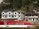 视频: 安顺:8500万元治理村庄环境 贵州新闻联播 130114