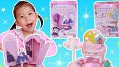 苏菲娅从趣味盒玩里拆到小玩偶和漂亮的家具!你们喜欢哪一个呢?