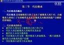 民法学(高起专)57-视频教程-西安交大-到www.Daboshi.com
