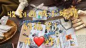 【ALVA】一个幸福的开箱/小妖精的福袋/收到宝啦/印章火漆便签太美好了