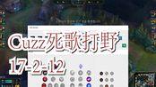 【rank存档1230】skt.cuzz死歌打野17.2.12