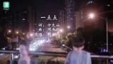 【周杰伦】【吴芊仪&陈嘉杰】一点点 (原唱:周杰伦) 结尾的转音很漂亮