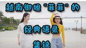 """越南御姐""""菲菲""""的抖音Tik Tok经典语录集锦~Ch gái vit nam""""Phi Suyn"""""""