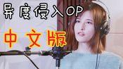 【大乔】ミスターフィクサー(《异度侵入 ID:INVADED》片头曲)【中文版】