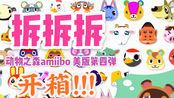拆拆拆!人气村民连续暴击!动物之森amiibo美版第四弹整盒开箱实况。
