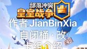 【JianBinXia】《皇室战争》自闭桶·改 卡组介绍