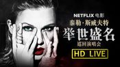 【HD】Taylor Swift:Reputation 泰勒·斯威夫特:举世盛名-巡回演唱会(NETFLIX电影)