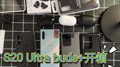 【开箱】三星S20 Ultra, buds+和立式保护壳